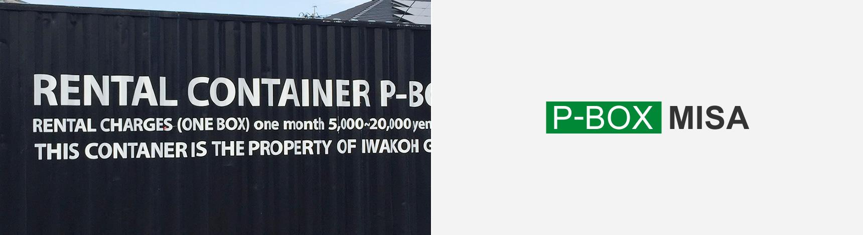 P-BOX(三佐店)
