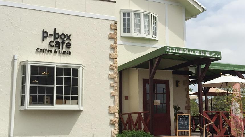 p-box cafe外観