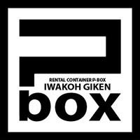 貸倉庫p-boxロゴ