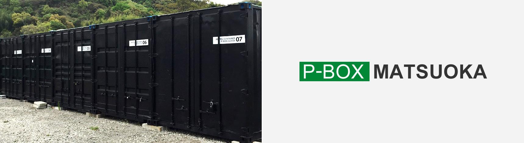 P-BOX(松岡店)