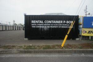 P-BOX倉庫